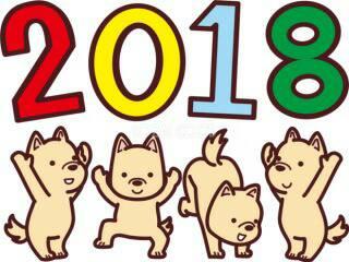 2018年の大開運日