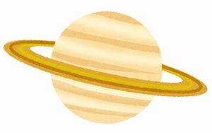 山羊座土星時代