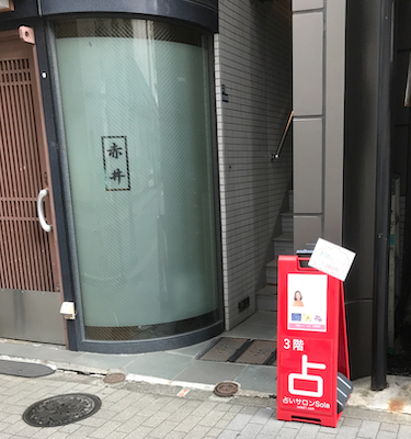 銀座占いサロンSola/歌舞伎座の隣