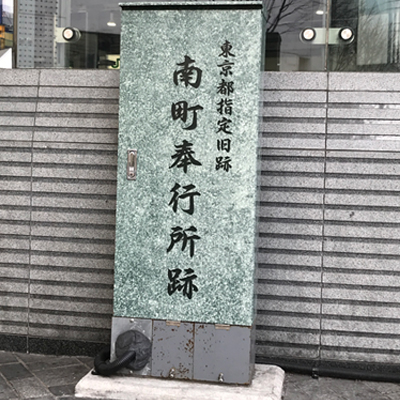 南町奉行所跡/遠山の金さん