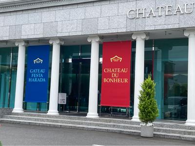 ガトーフェスタハラダ 本店
