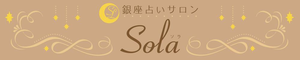 銀座占いサロンSola
