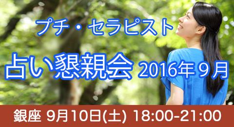 占い懇親会in銀座 女子会 9月10日(土)