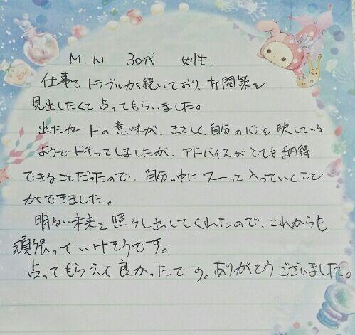 【30代女性M.N様】東京都在住 会社員